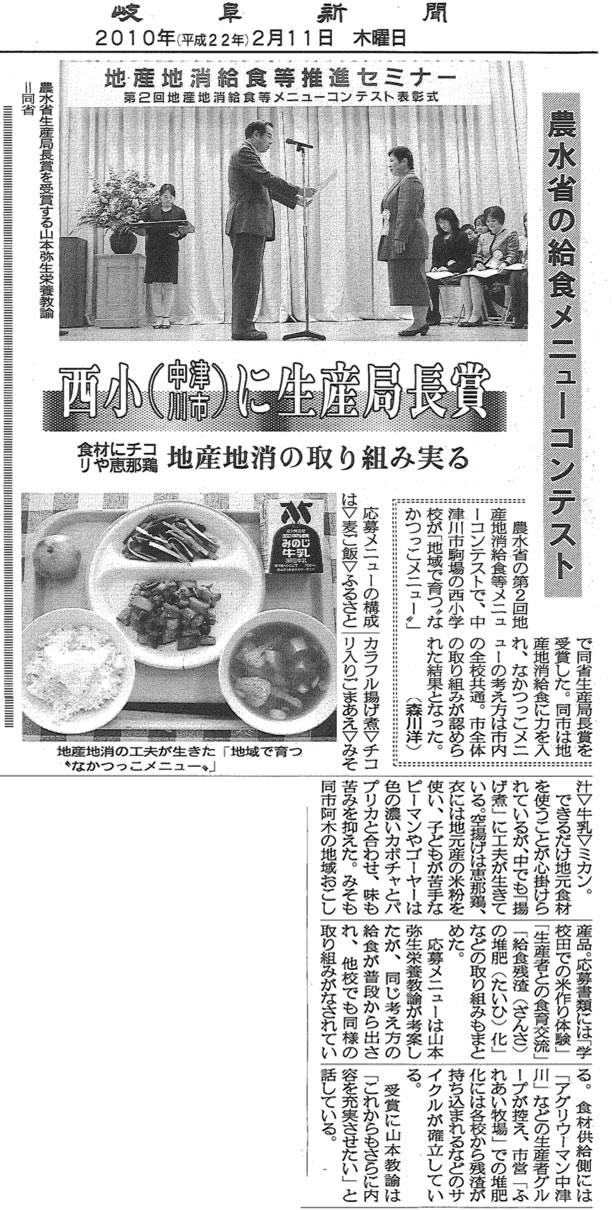 岐阜新聞に農水省の給食メニューコンテスト_d0063218_1244884.jpg