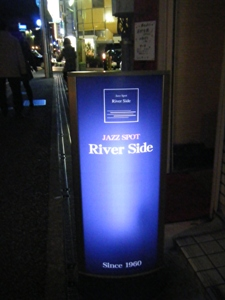 Live at River Side♪2010.2.6_c0139321_2223633.jpg
