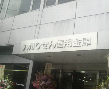 九州ひぜん信用金庫 _d0150722_1321451.jpg