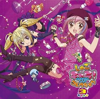 『しゅごキャラ!キャラクターソングコレクション3』2月17日(水)発売_e0025035_16342297.jpg