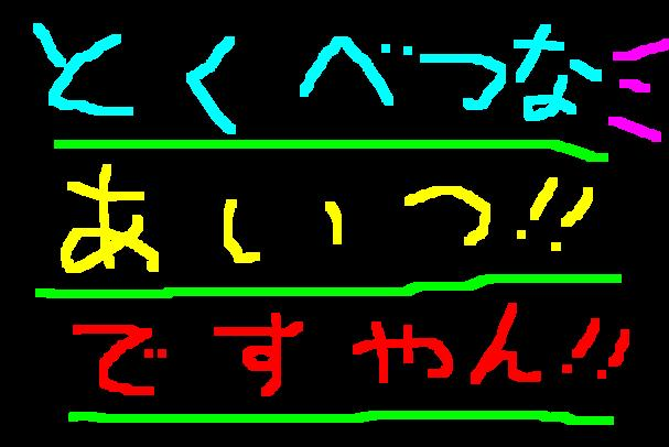 f0056935_2024610.jpg