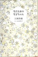 江國香織×山本容子_c0085543_23282954.jpg
