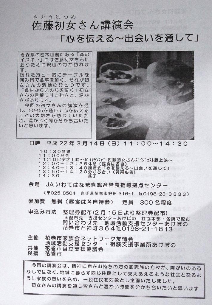 佐藤初女さん講演会_a0103650_15572449.jpg