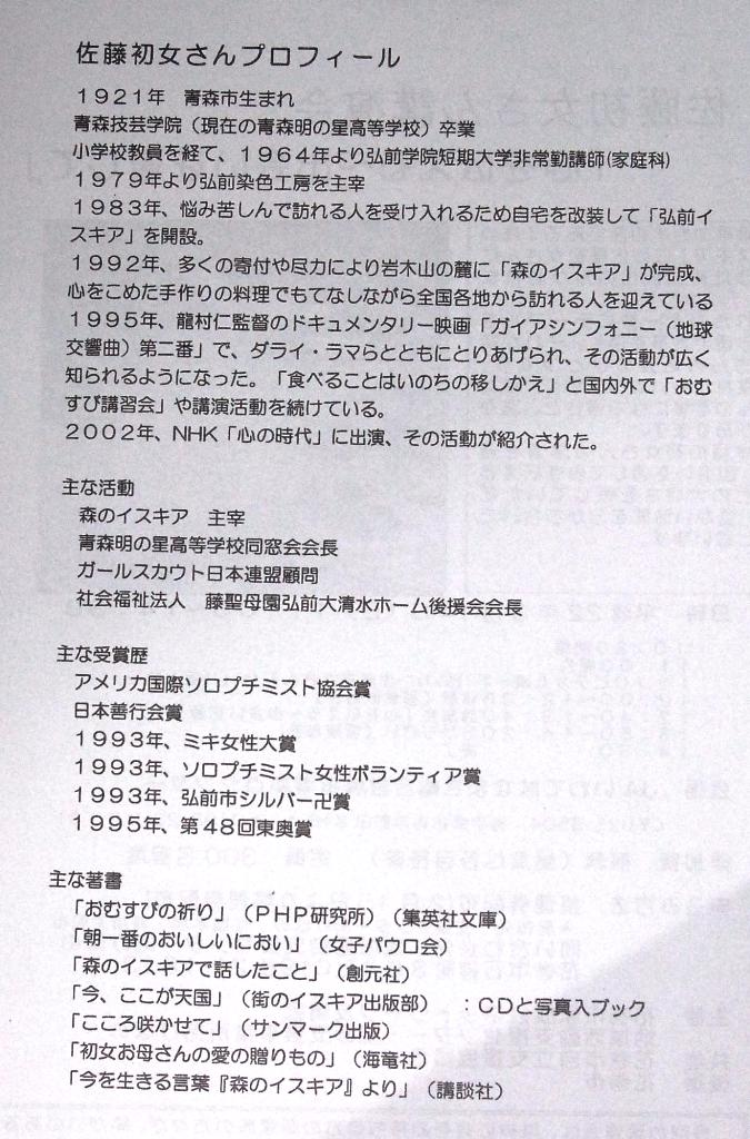 佐藤初女さん講演会_a0103650_15573663.jpg