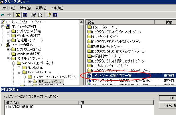 (WindowsServer)グループポリシーで任意のサーバをイントラネットと定義する_e0091163_2221055.jpg