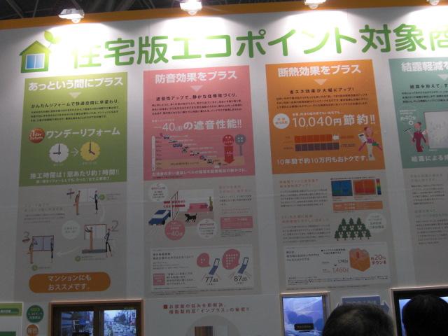 ジャパン建材の展示会_a0117168_9444971.jpg