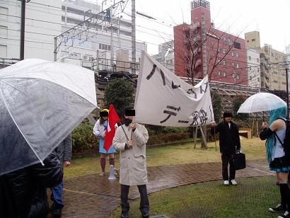 革命的非モテ同盟「2.13バレンタイン粉砕デモ」@渋谷 顛末記_f0030574_19272880.jpg