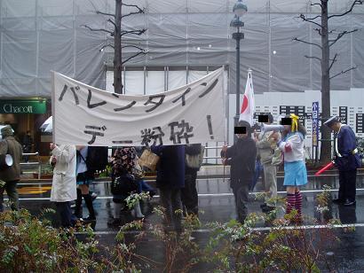 革命的非モテ同盟「2.13バレンタイン粉砕デモ」@渋谷 顛末記_f0030574_19431372.jpg