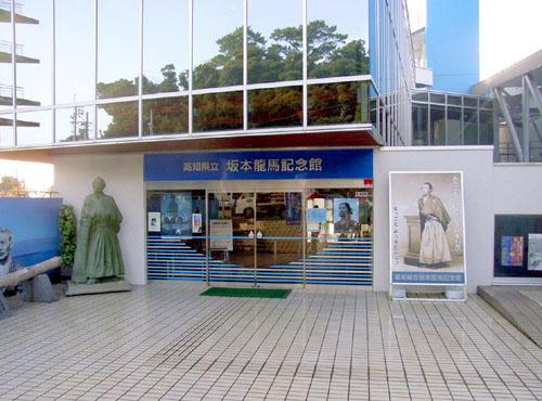 坂本龍馬記念館に行きました_a0166284_15582488.jpg