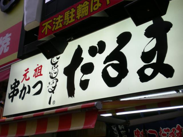 イタリア人が好きな日本食は・・・・(6位~10位)_c0179785_2272523.jpg