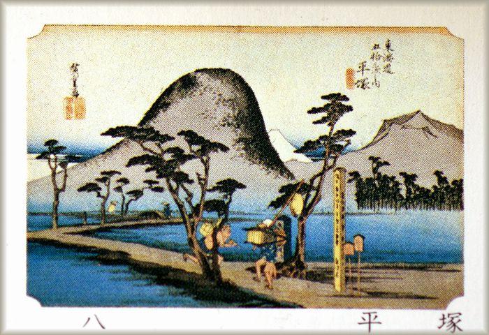 廣重東海道五十三次 平塚 : 自然とのふれあい