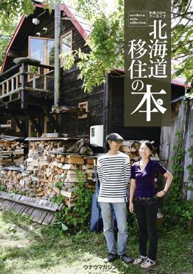 北海道移住の本_c0125899_1101799.jpg