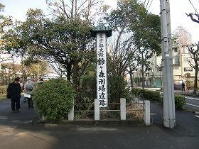 磐井神社・鈴ヶ森刑場跡 (大森① 江戸の史跡)_c0187004_15384746.jpg