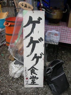 映画「ゲゲゲの女房」 深谷ロケ作品 明日から深谷シネマで_c0155211_16423218.jpg