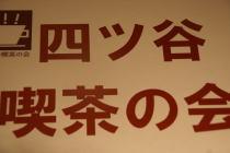 四ツ谷喫茶の会@NATULUCK_f0006713_184425.jpg