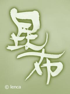 蓮花、オトナのいなりを食べる の巻_c0053520_1442575.jpg