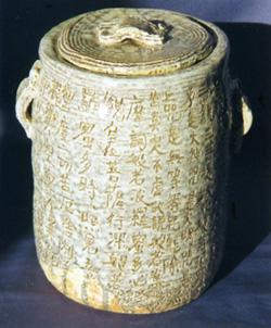 両忘菴 墨蹟とオレゴン窯陶芸展_b0120028_11205431.jpg