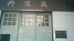 「日本酒の会」 ~ かけはしサン VOL.2_e0173738_12373514.jpg