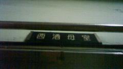 「日本酒の会」 ~ かけはしサン VOL.2_e0173738_12395030.jpg