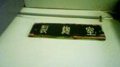 「日本酒の会」 ~ かけはしサン VOL.2_e0173738_123977.jpg