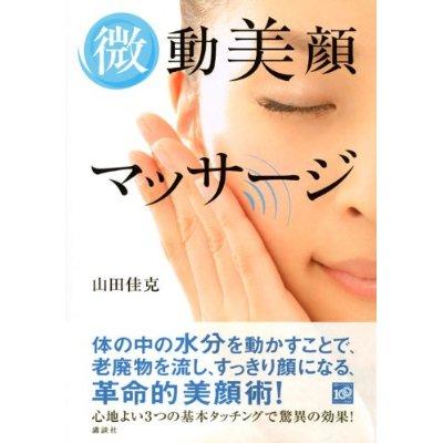【3/13】小顔をつくる「微動美顔マッサージ」実践講座_a0121669_23524219.jpg