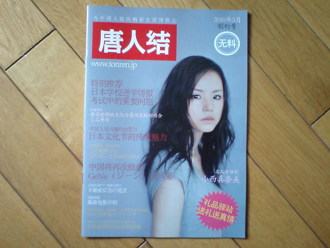 新しい中国語雑誌「唐人結」 創刊号発行_d0027795_1427377.jpg