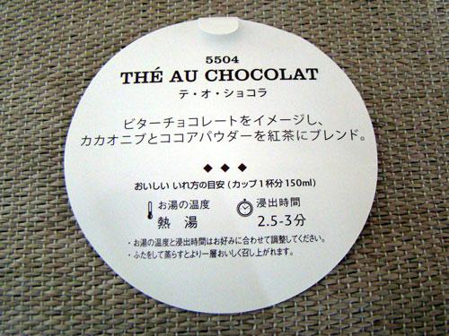 お気に入り チョコレート風味の紅茶_a0047200_15431234.jpg