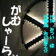 d0095910_6485680.jpg