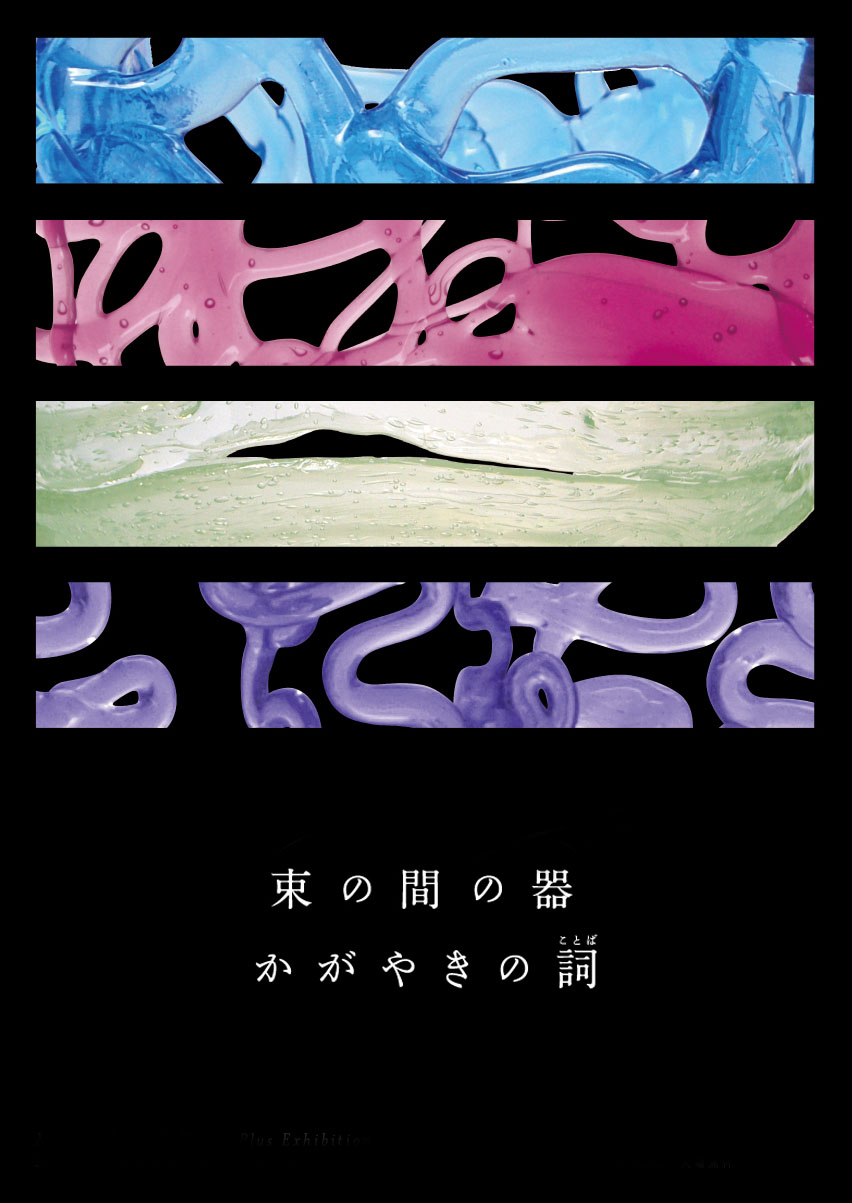 展覧会■2010/2/16-21  『束の間の器 かがやきの詞』[青木美歌・本多プラス]_e0091712_12353489.jpg