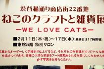 渋谷猫通り商店街22番地ねこのクラフトと雑貨展~WE LOVE   CATS~@渋谷駅東急東横店東館5F特別サロン_f0006713_0375732.jpg