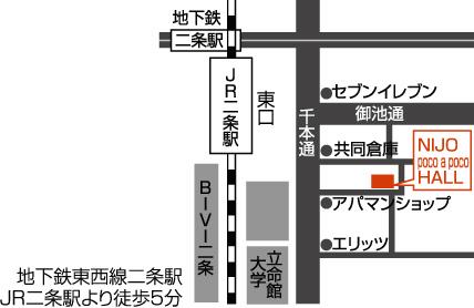 アクセス〜NIJO poco a poco HALL(二条ぽこあぽこホール)_e0103327_11325030.jpg
