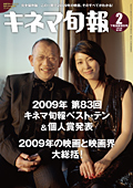 「キネマ旬報」最新号 発売中!_b0173254_14494738.jpg