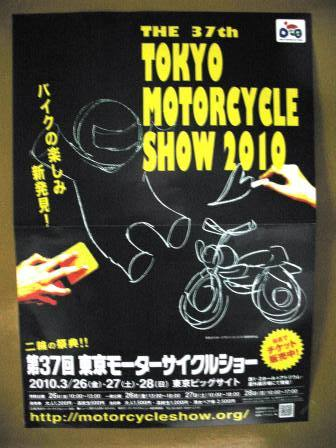 モーターサイクルショー_e0114857_21313817.jpg