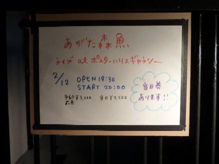 2010-02-17 あがた森魚ライヴ_e0021965_933523.jpg