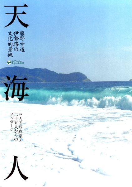 「 熊野古道伊勢路 」に関する三重県の冊子_c0173978_1544184.jpg