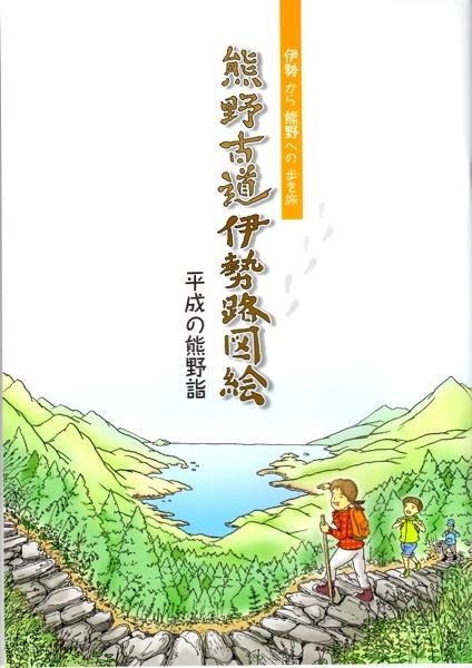 「 熊野古道伊勢路 」に関する三重県の冊子_c0173978_15513063.jpg