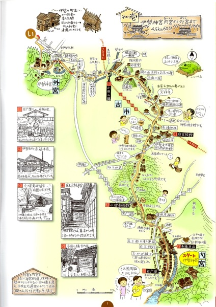「 熊野古道伊勢路 」に関する三重県の冊子_c0173978_15541657.jpg