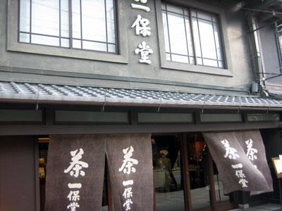 京都 ~2日目~_e0134878_15254478.jpg
