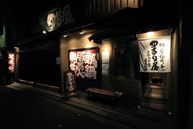 京都散策_e0051888_3552043.jpg
