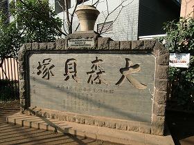 二つの大森貝塚碑 (大森③ 江戸の史跡)_c0187004_11202798.jpg