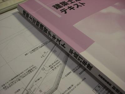 建築士講習会_f0138807_23394254.jpg