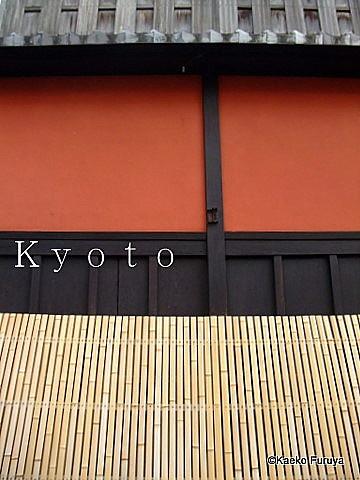 真冬の京都散策_a0092659_19185258.jpg