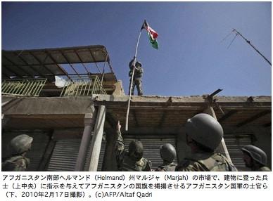 アメリカ、アフガニスタンで、ファルージャ式攻撃を準備  by Bill Van Auken_c0139575_23114696.jpg