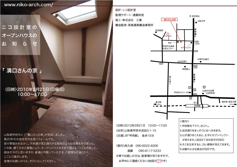 オープンハウスのお知らせ@甲府の家_c0131878_11271713.jpg