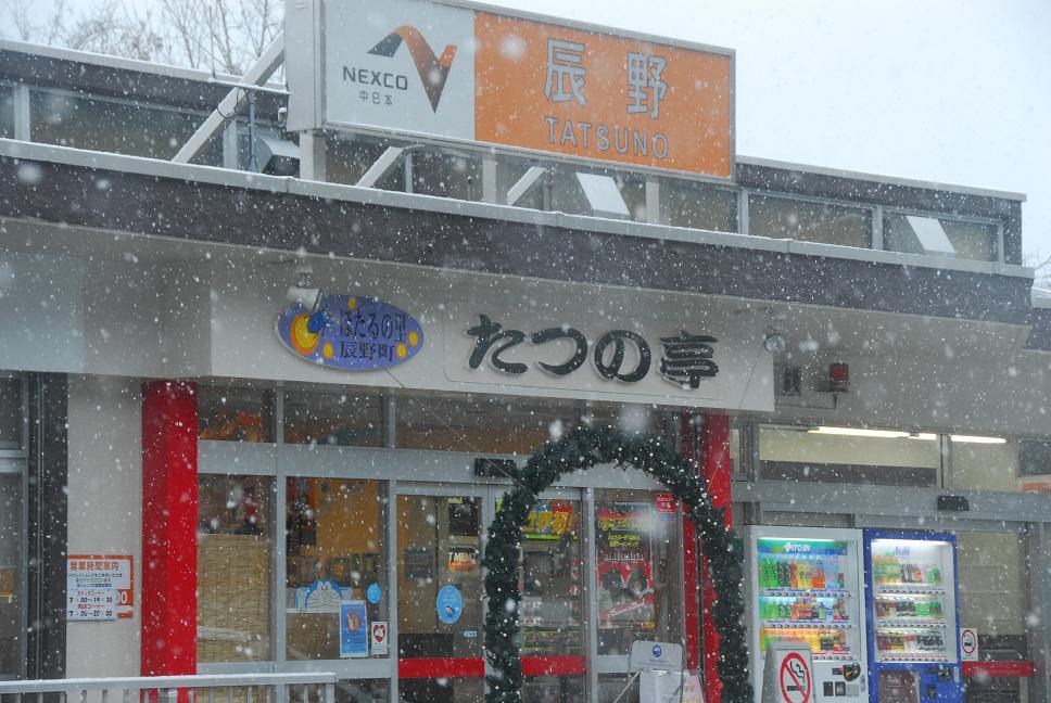 雪国ツアー♪ part1_a0049296_2126374.jpg