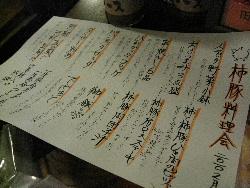 酒の友田(久留米市)で柿豚料理会。_f0018099_18581533.jpg
