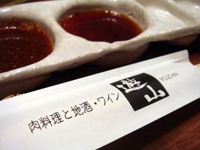 肉食男女で @遊山 生野本店_b0118001_1627181.jpg