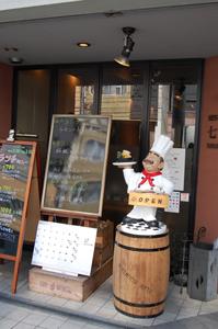 ホテルフレンチ出身の洋食屋さん_a0115906_14273393.jpg