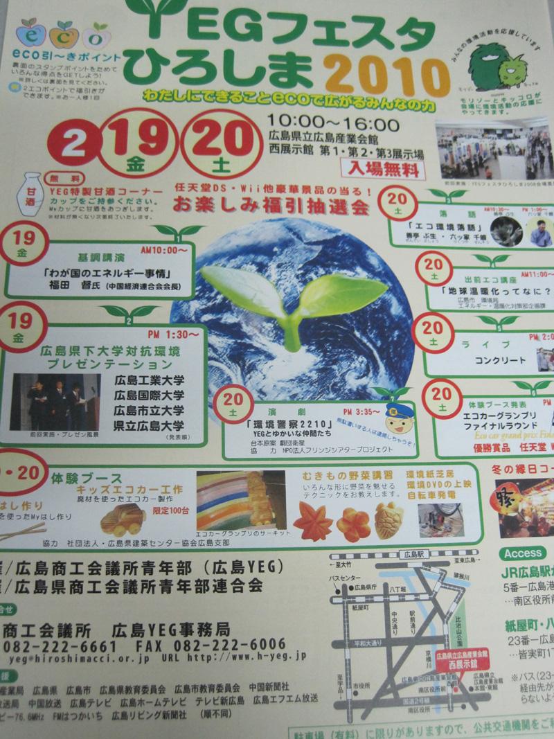 、「YEGフェスタひろしま2010」にPRブースを出展します。 _e0169210_2241164.jpg