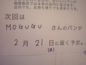 次回のmoguguさん_d0131137_17353069.jpg